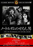 映画に感謝を捧ぐ! 「ノートルダムのせむし男(1923年版)」
