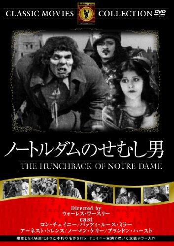 ノートルダムのせむし男 FRT-301 [DVD]
