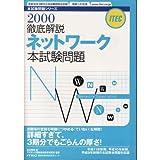徹底解説ネットワーク本試験問題〈2000〉 (本試験問題シリーズ)