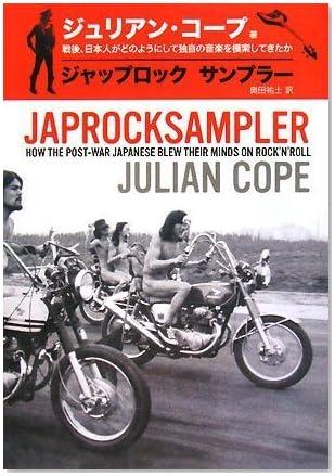 『JAPROCKSAMPLER ジャップ・ロック・サンプラー -戦後、日本人がどのようにして独自の音楽を模索してきたか-』(ジュリアン・コープ、奥田祐士/白夜書房)