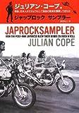 JAPROCKSAMPLER ジャップ・ロック・サンプラー -戦後、日本人がどのようにして独自の音楽を模索してきたか-