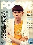 POPEYE (ポパイ) 2008年 07月号 [雑誌]