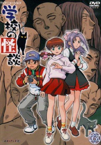 学校の怪談 6 [DVD]