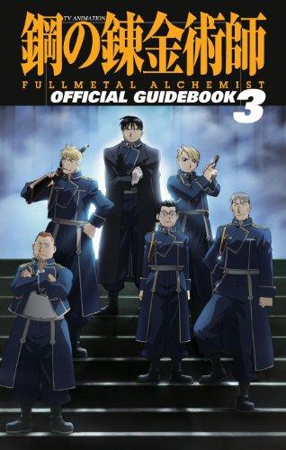 TVアニメーション「鋼の錬金術師 FULLMETAL ALCHEMIST」 オフィシャルガイドブック3