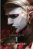 アクノヒガン BEYOND EVIL(1) (マンガボックスコミックス)