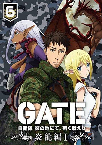 「GATE 自衛隊 彼の地にて、斯く戦えり」 Vol.6 炎龍編I <初回生産限定版> [Blu-ray+CD]