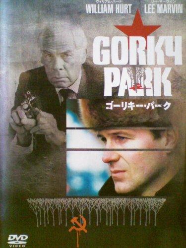 ゴーリキー・パーク [レンタル落ち]