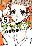 ファイブ : 5 (アクションコミックス)