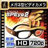 メガネ型ビデオカメラ(匠ブランド)『SP Eye2』(エスピーアイ2) 2012年モデル