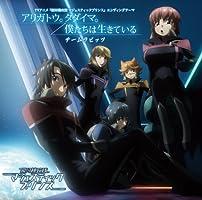 アニメ 「銀河機攻隊 マジェスティックプリンス」 第2期エンディングテーマ 『アリガトウ。タダイマ。 / 僕たちは生きている』