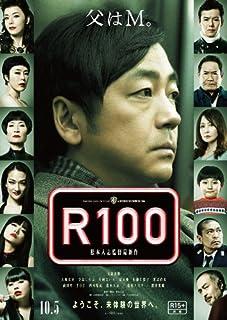 R100 [DVD]