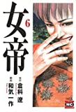 女帝 (6) (ニチブンコミック文庫 (WK-06))