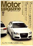 Motor Magazine (モーター マガジン) 2008年 10月号 [雑誌]