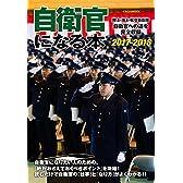 自衛官になる本2017-2018 (イカロス・ムック)