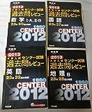 大学入試センター試験過去問レビュー 2013年 数学・国語・英語・地理 4冊セット (問題集古書セット)