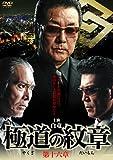 極道の紋章 第十六章 [DVD]