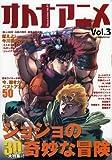 オトナアニメVol.3 (洋泉社MOOK)