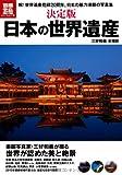 決定版 日本の世界遺産 (別冊宝島 1980 カルチャー&スポーツ)