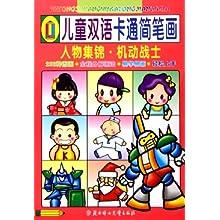 儿童双语卡通简笔画:人物集锦机动战士/(中国台湾)幼