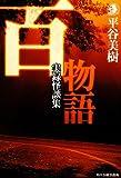 百物語―実録怪談集 (ハルキ・ホラー文庫)