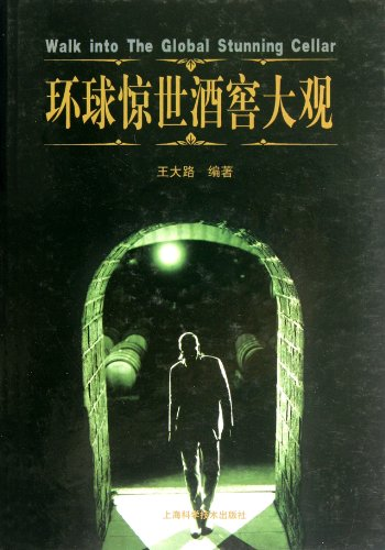 Grand View of Extraordinary Wine Cellar Worldwide (Chinese Edition) by wang da lu