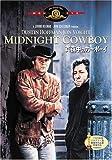 真夜中のカウボーイ [DVD]