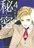 新装版 秘密 THE TOP SECRET(4): 花とゆめコミックス