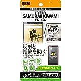レイ・アウト FREETEL SAMURAI KIWAMI FTJ152D 反射防止フィルム  RT-FSKIF/B1