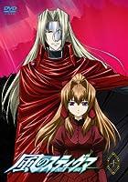 風のスティグマ S・エディション 第10章(限定版) [DVD]