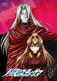 風のスティグマ 第10章(通常版) [DVD]