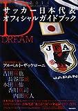 2014SAMURAI BLUE サッカー日本代表オフィシャルガイドブック (講談社MOOK)