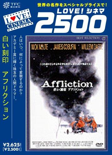 白い刻印 アフリクション [DVD]