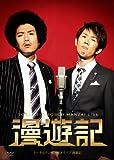 トータルテンボス 漫才ライブ「漫遊記」 [DVD]