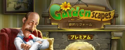 ガーデンスケープ:劇的リフォーム [ダウンロード]