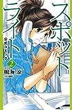 スポットライト 公式コミック(2) (KCデラックス)
