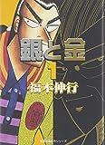 銀と金 (1) (双葉文庫―名作シリーズ)