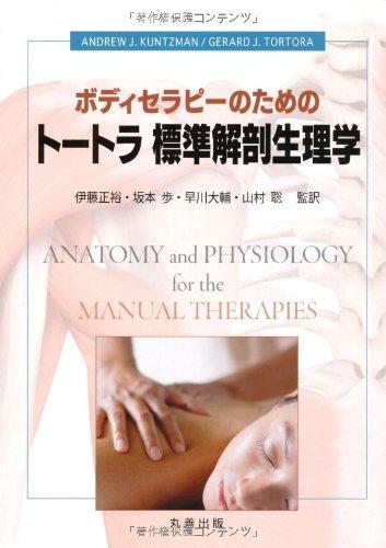 ボディセラピーのためのトートラ標準解剖生理学