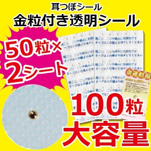耳つぼシール 金粒付き50粒×2シート(計100粒入り)【耳つぼ解説書付き】