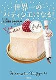 世界一のパティシエになる! ケーキ職人 辻口博啓ものがたり (ノンフィクション・生きる力)