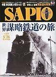 SAPIO (サピオ) 2010年 5/26号 [雑誌]