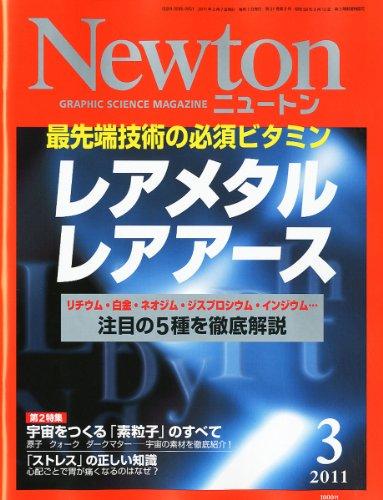 Newton (ニュートン) 2011年 03月号 [雑誌]