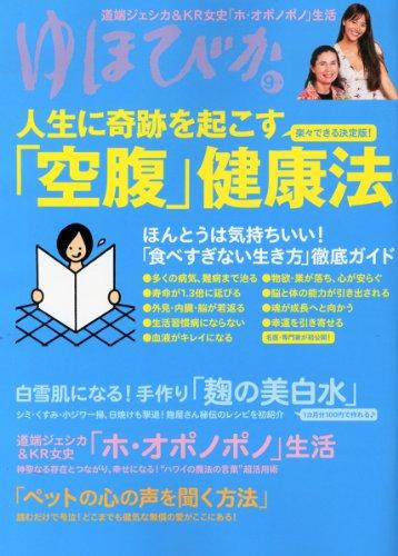 ゆほびか 2012年 09月号 [雑誌]