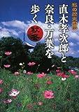 直木孝次郎と奈良・万葉を歩く 秋冬―私の歴史散歩 (商品イメージ)