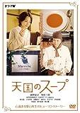 国仲涼子 DVD 「天国のスープ」