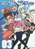 ソルティ・ロード  3巻 (ヤングキングコミックス)