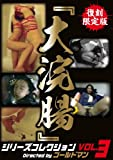 復刻限定版『大浣腸』シリーズコレクションVOL.3 [DVD]