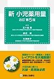 新 小児薬用量 [文庫] / 五十嵐 隆, 木津 純子, 渡辺 博 (編集); 診断と治療社 (刊)