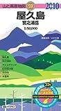 屋久島 宮之浦岳 2010年版 (山と高原地図 59) (商品イメージ)