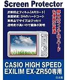 CASIO HIGH SPEED EXILIM EX-ZR50専用 AR液晶保護フィルム(反射防止フィルム・ARコート)