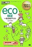 環境社会教科書 eco検定 一発合格テキスト